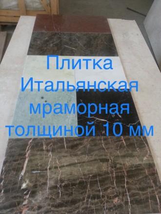 Изделие из мрамора : 1 ) плитка толщиной 10 мм. ; размер 305*305 и 610*610 ; Цв. Ирпень, Киевская область. фото 2