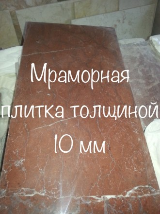 Изделие из мрамора : 1 ) плитка толщиной 10 мм. ; размер 305*305 и 610*610 ; Цв. Ирпень, Киевская область. фото 6
