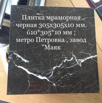 Изделие из мрамора : 1 ) плитка толщиной 10 мм. ; размер 305*305 и 610*610 ; Цв. Ирпень, Киевская область. фото 11