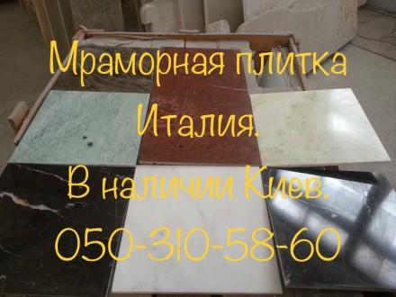 Изделие из мрамора : 1 ) плитка толщиной 10 мм. ; размер 305*305 и 610*610 ; Цв. Ирпень, Киевская область. фото 9