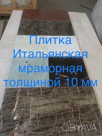 Изделие из мрамора : 1 ) плитка толщиной 10 мм. ; размер 305*305 и 610*610 ; Цв. Ирпень, Киевская область. фото 1