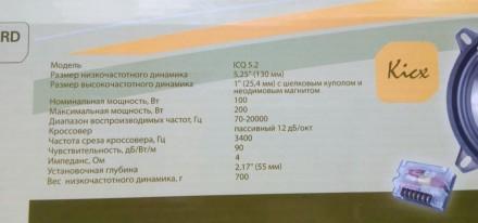 Продам Акустическую систему Kicx ICQ 5.2  Продам новую Акустическую систему Kic. Киев, Киевская область. фото 6