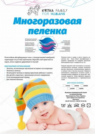 многоразовые пелёнки. Киев. фото 1