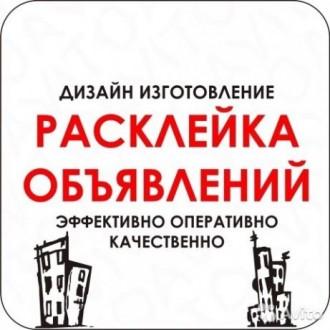 Расклейка объявлений, все районы Киев. Дизайн и печать обьявлений. Киев. фото 1