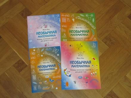 Необычная математика Жени Кац и др. пособия. Одесса. фото 1