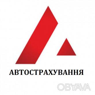 Пропонуємо Автоцивілку, Зелену карту, медичне страхування для виїзду за кордон п. Хмельницкий, Хмельницкая область. фото 1