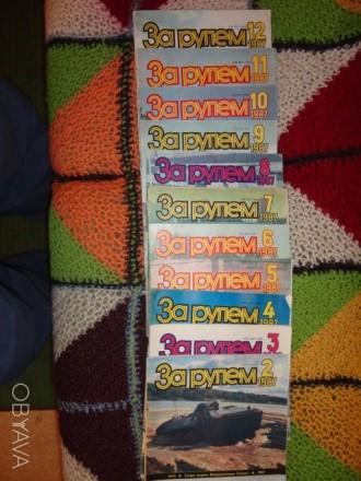 Продам рэтро журналы За рулём 1987 года 11 номеров. Мелитополь. фото 1