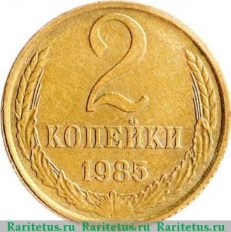 Продам монету 2 копейки 1985 года. (Алюминий). В хорошем состоянии.. Шепетовка, Хмельницкая область. фото 2