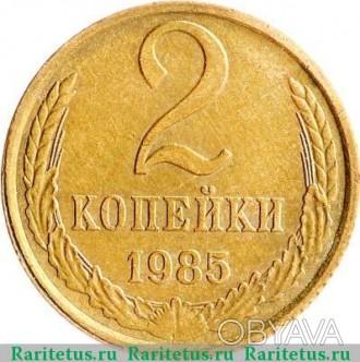 Монета 2 копейки 1985 года. (Алюминий).