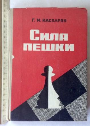 Книга *Сила пешки*. Г.М.Каспарян.  Ереван 1980 г. Издательство *Айастан*.. Одесса. фото 1