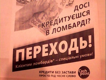 Кредитна компанія CashPoint пропонує спеціальні умови клієнтам ломбардів!!!. Северодонецк. фото 1