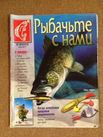 Журналы о рыбалке. Александрия. фото 1