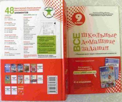 Продам книги Все готовые школьные домашние задания для 7, 9, 11 классов. Краматорск. фото 1