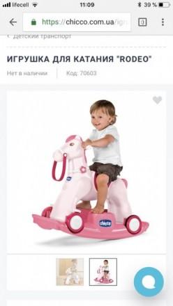Продам лошадку для катания Chicco ( лошадку -качалку). Харьков. фото 1