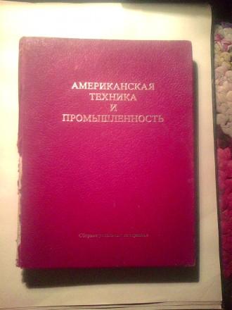 Продам книгу -Американская техника и промышленность (сельское хозяйство). 1978 г. Новоайдар. фото 1