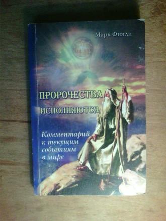 Продам книгу - Пророчества исполняются. (Коментарий к текущим событиям в мире) .. Новоайдар. фото 1