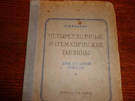 Четырехзначная математическая таблица В.М.Брадиса 1949 года. Мелитополь, Запорожская область. фото 4