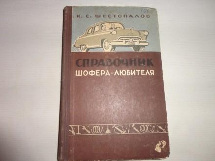 Продам справочник шофёра любителя 1959 года. Мелитополь. фото 1
