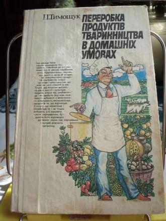 Переробка продуктів тваринництва в домашніх умовах. Житомир. фото 1