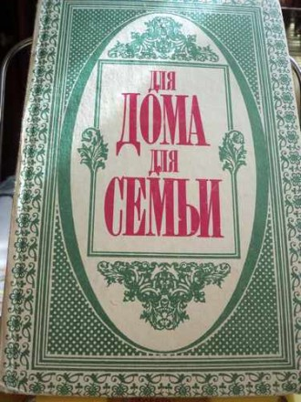 Для дома, для семи. Автор Ус А.П.. Житомир. фото 1