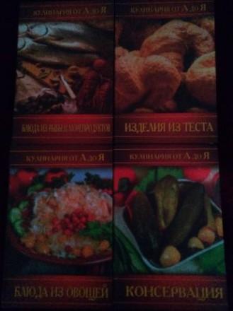 Книги по кулинарии. Бердянск. фото 1