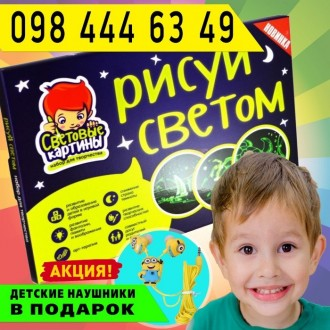 Рисуй светом а4 Игрушка развивающая Планшет рисование Оригинал Подарок. Киев. фото 1
