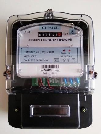 Трехфазные счетчик электрической энергии СТ-ЭА12Д2 3х220/380В 5(100)А Коммунар. Харьков. фото 1