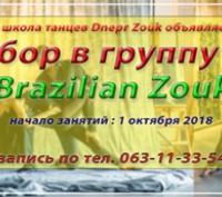 Набор в группу по Бразильскому Зуку (Brazilian Zouk). Днепр. фото 1