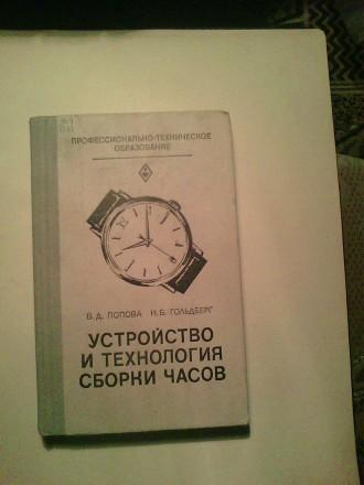Продам книгу - Устройство и технология сборки часов. авт. В. Д. Попова .. Новоайдар. фото 1