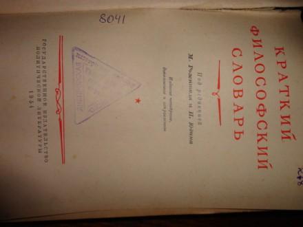 словарь 1954 года выпуска находится в хорошем состоянии. Мелитополь, Запорожская область. фото 3