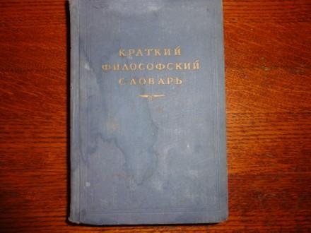 словарь 1954 года выпуска находится в хорошем состоянии. Мелитополь, Запорожская область. фото 2