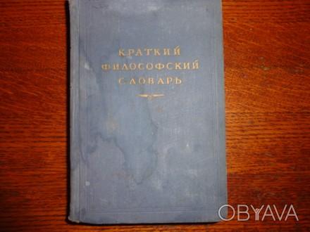 словарь 1954 года выпуска находится в хорошем состоянии. Мелитополь, Запорожская область. фото 1
