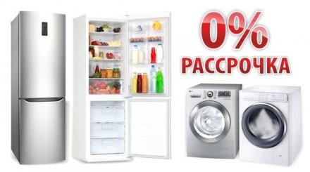 Холодильник в рассрочку. Кривой Рог. фото 1