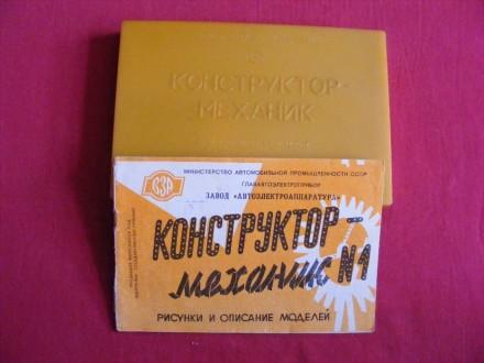 Металлический конструктор.. Луганск. фото 1