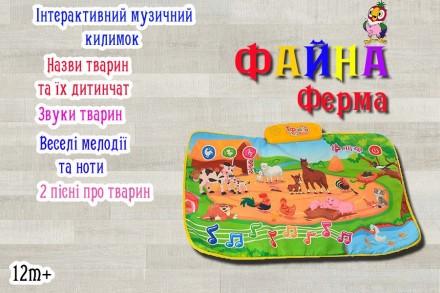 Інтерактивний музичний килимок/музыкальный коврик. Обухов. фото 1