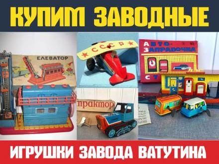 Дорого куплю заводные игрушки завода им. Ватутина. Одесса. фото 1