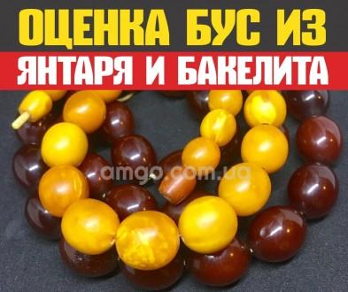 Купим янтарные и бакелитовые бусы. Оценка по фото.. Одесса. фото 1