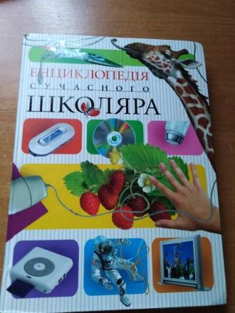 Енциклопедія школяра. Хорол. фото 1