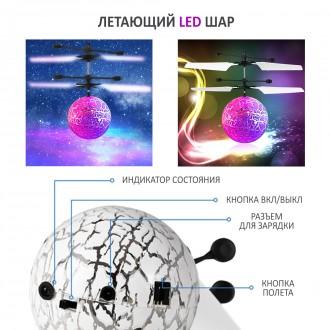Интерактивная игрушка летающий LED шар с пропеллером. Киев. фото 1