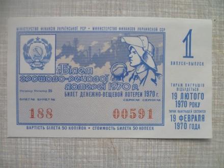 Билет денежно-вещевой лотереи. 1970 год. Білет лотереї.. Львов. фото 1