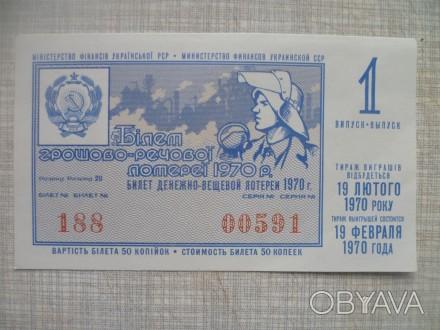 Билет денежно-вещевой лотереи. 1970 год. Білет лотереї.