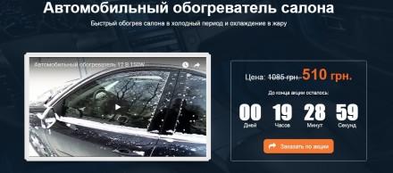 Автомобильный обогреватель салона. Киев. фото 1