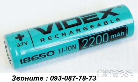 Аккумуляторы литиевые Videx Li-ion 18650  2200mah   Состояние товара : Новый . Одесса, Одесская область. фото 1