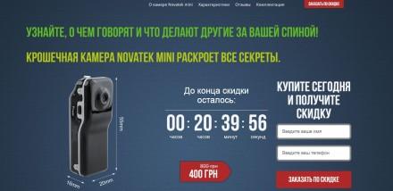 мини-камера Novatek Mini. Киев. фото 1