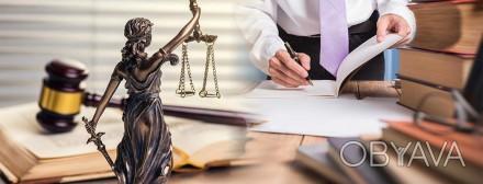 услуги адвокатов и юристов имеющих достаточный опыт для решения Ваших проблем и . Киев, Киевская область. фото 1