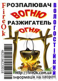 Розпалювач-fireOk. Кременчуг. фото 1