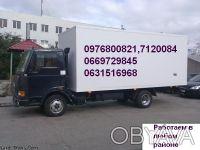 Перевозка грузов любой сложности, услуги грузчиков, квартирные и офисные переезд. Одесса, Одесская область. фото 3