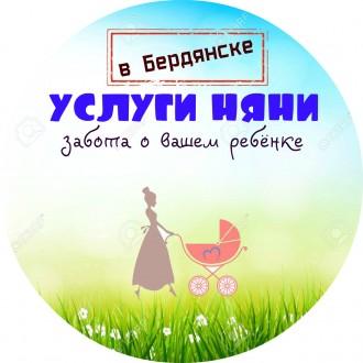 Услуги няни в Бердянске. Бердянск. фото 1