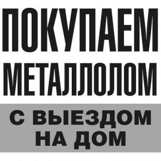 Покупаем металлолом. Чернигов. фото 1