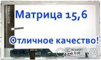 Матрицы 15,6 lp156wh4, LP156WH2, LTN156AT14, N156B6-L0B Доставка. Киев. фото 1